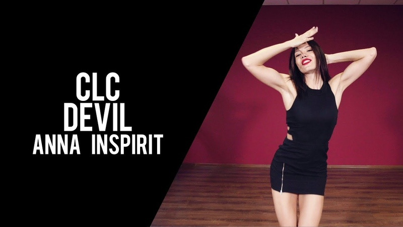 HD K POP IN PUBLIC CLC DEVIL by ANNA INSPIRIT