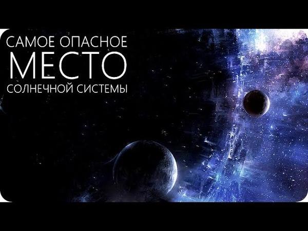 СКВОЗЬ ОБЛАКО ООРТА Тайны межзвездного пространства