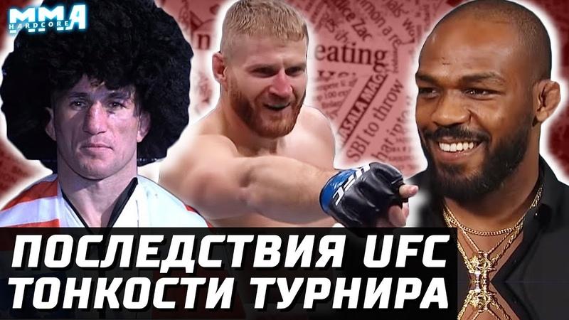 Последствия прошлого UFC Нюансы турнира Свежее мясо для Джонса Рекорды Двалишвили Санчес Конор