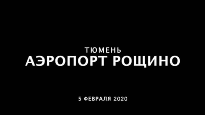 Аэропорт Рощино Тюмень 5 февраля 2020