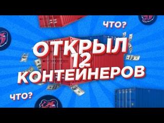 ОТКРЫЛ 12 КОНТЕЙНЕРОВ на BLACK RUSSIA // ЧТО ВЫПАЛО? // CRMP MOBILE