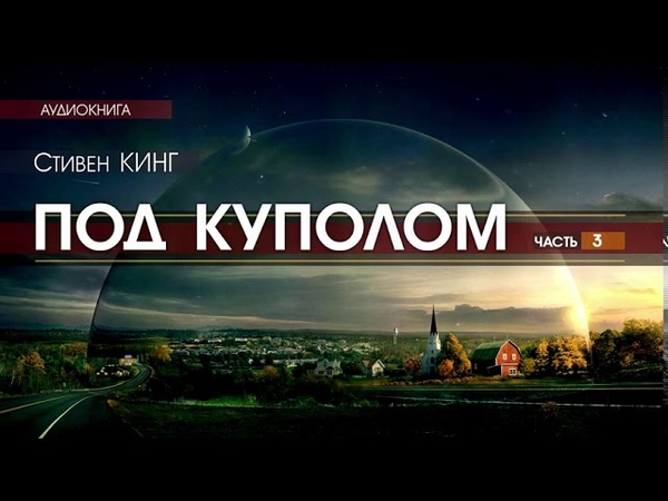 Стивен КИНГ Под куполом часть 3 АУДИОКНИГА