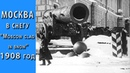 Дореволюционная Москва на уникальном видео Редкие кадры кинохроники Документальный фильм 1908 год