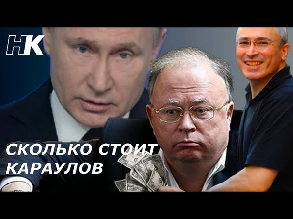 Караулов от ПАТРИОТА в ПРЕДАТЕЛИ жалкий путь продажного журналиста
