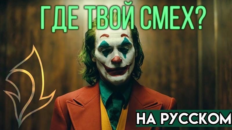 Песня Джокера Где твой смех НА РУССКОМ