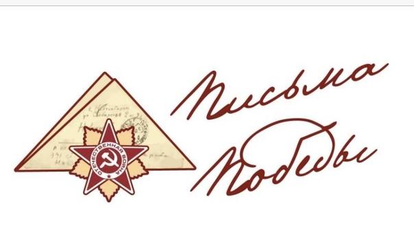 Архангелогородцев приглашают присоединиться к акции «Письма Победы»