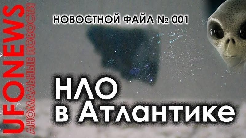 UFONEWS 001 НЛО в Атлантике UFO 2019 1971