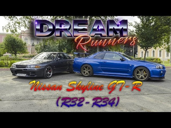 DreamRunners. Nissan Skyline GT-R (R32-R34). Хрупкий Годзилла [4K]