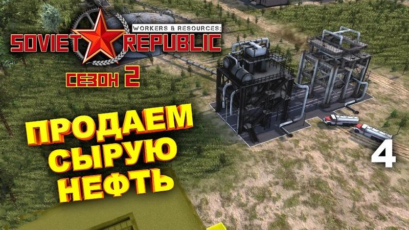 Workers Resources Soviet Republic сезон 2 ► Серия 4 ► Продаем сырую нефть
