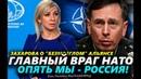 ЗАХАРОВА О БЕЗМОЗГЛОМ АЛЬЯНСЕ НАТО, КОТОРЫЙ ОПРЕДЕЛИЛ СВОИМ ГЛАВНЫМ ВРАГОМ НАС - РОССИЮ!