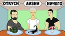 ВЛАД БУМАГА А4 Анимация УКУСИ ЛИЗНИ НИЧЕГО Пародия ЧЕЛЛЕНДЖ