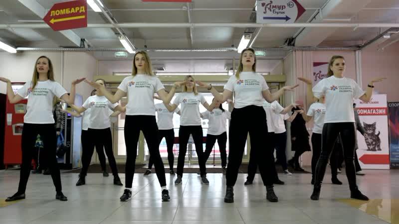 Танцевальный флешмоб от сотрудников Детской Академии Развития нашей любимой Елены Сергеевны