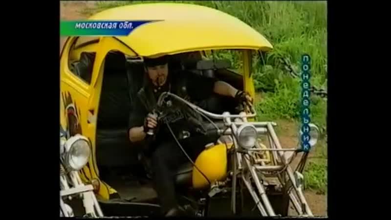 Архив. 2001 год. Байк Пати Жуковский. ТВ. Сегоднячко