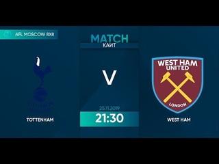 AFL19. England. Premier League. Day 13. Tottenham - West Ham