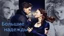 Большие надежды Great Expectations 2012 Фильм HD