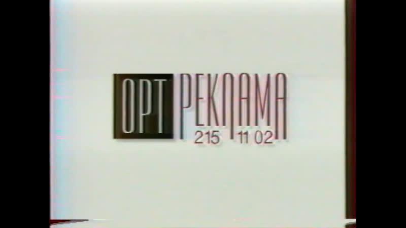 Окончание рекламного блока и программа передач (ОРТ, 1996) (5)