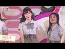 生きることに熱狂を!~ AKB48[公式] 小栗有以 本田仁美 (Ikiru Koto ni Nekkyou wo!)