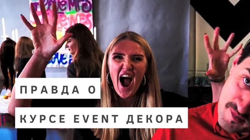VLOG Показываем закулисье курса event декора MFS TV
