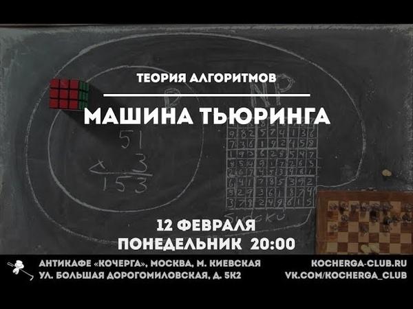 Илья Мещерин Машина Тьюринга