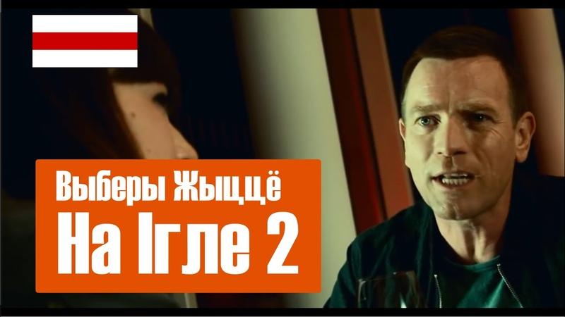 ВЫБЕРЫ ЖЫЦЦЁ Урывак з фільма На Ігле T2 Trainspotting