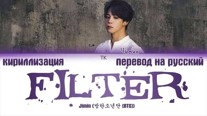BTS JIMIN - Filter [ПЕРЕВОД НА РУССКИЙКИРИЛЛИЗАЦИЯ Color Coded Lyrics]