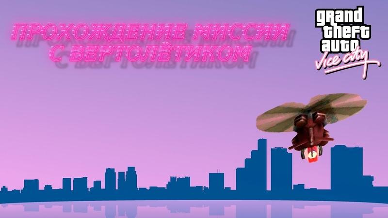 GTA Vice City! ПРОХОЖДЕНИЕ МИССИИ С ВЕРТОЛЕТИКОМ! ИЗИ БРИЗИ! ПОЛЕТЕЛИ ДЕТОНИРОВАТЬ СТРОЙКУ!