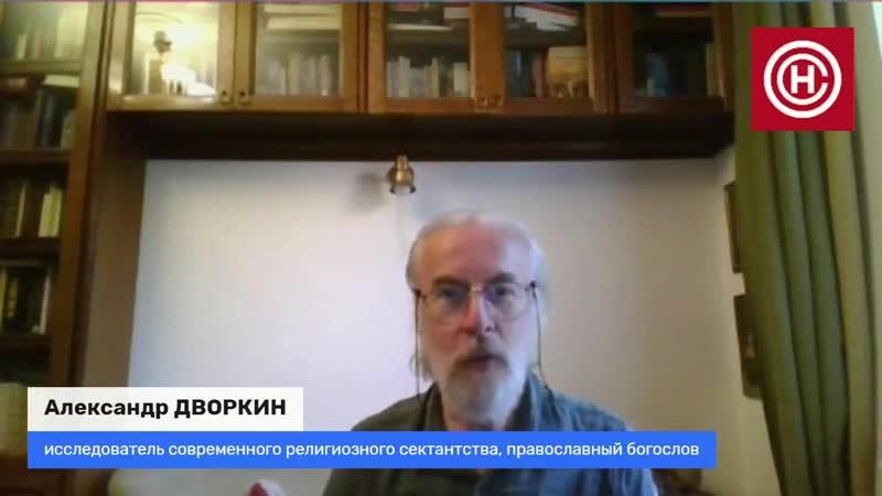 Послушайте что говорит главный еретик и безбожник Дворкин Опять же хулит Сергия Романова