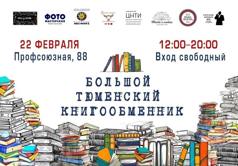 Топ мероприятий на 21 — 23 февраля, изображение №26