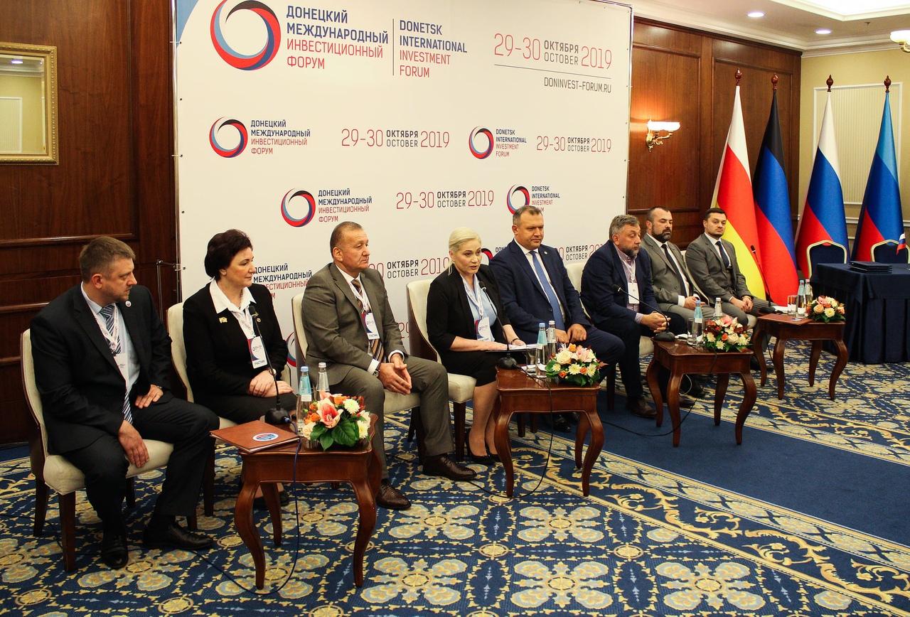 Администрация г. Донецка выступила организатором секции «Донбасс и регионы России» на Донецком международном инвестиционном форуме