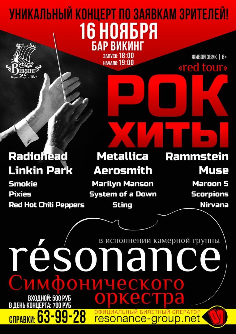 Афиша Омск RESONANCE / 16.11 / Бар ВИКИНГ