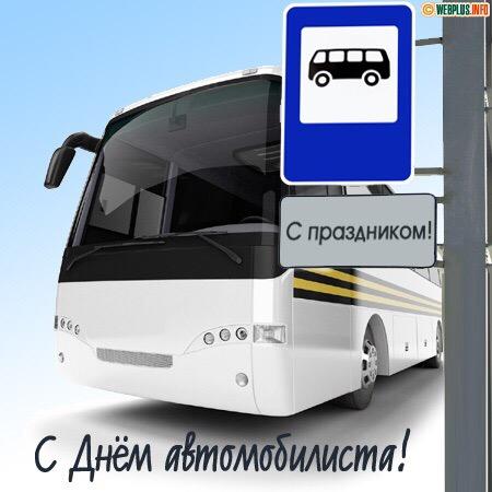 Поздравление с днем автомобилиста водителей школьных автобусов