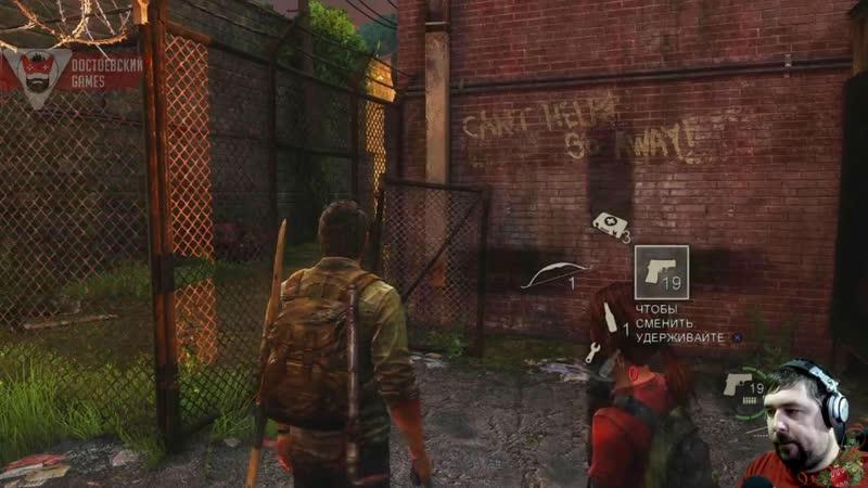Прохождение The Last of Us (Одни из нас) Часть 3 Смерть Тесс и теплая встреча с Биллом!