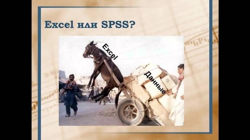 Знакомство со статистической программой IBM SPSS