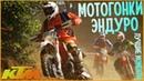 ЛУЧШИЕ МОМЕНТЫ ГОНОК ЭНДУРО НА МОТОЦИКЛАХ BEST MOMENTS ENDURO RACE ON MOTORCYCLES