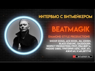 BeatMagik - Создание Diamond Style Productions,биты для Black Star, Газгольдер,Snoop Dogg,тур по США