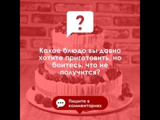 Какое блюдо вы давно хотите приготовить?