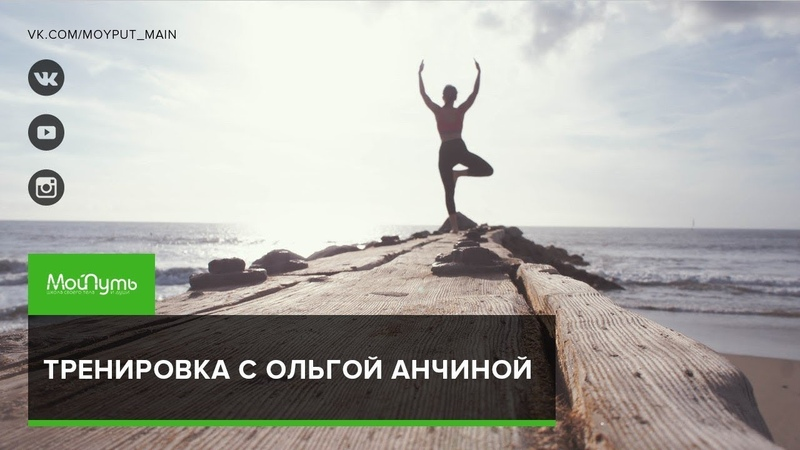 Тренировка с Ольгой Анчиной Бодрость на весь день