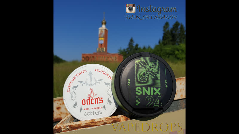 Конкурс SNIX 24 или Odens Cold Dry или любой жижоний за 300 р