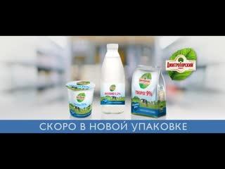 Дмитрогорский_продукт_теперь_в_новой_упаковке__версия_ролика.mp4