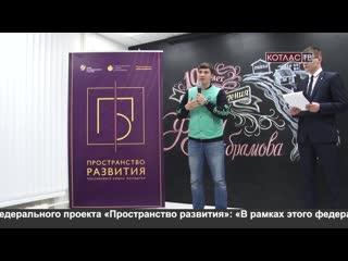 Федеральный проект Пространство развития ()