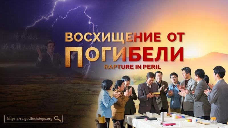 Христианский фильм | Свидетельство Божьего спасения «ВОСХИЩЕНИЕ ОТ ПОГИБЕЛИ»