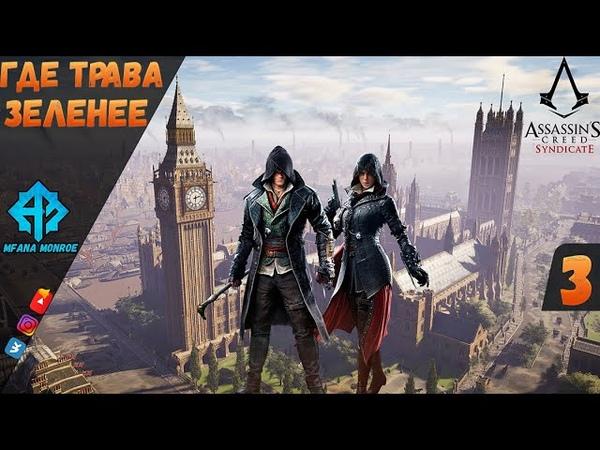 Assassin's Creed Syndicate - ВОССТАНИЕ ГРАЧЕЙ | 3