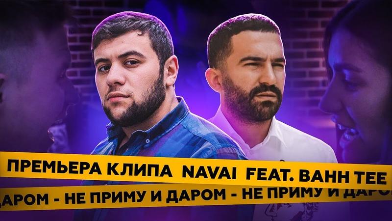 Navai Bahh Tee Не приму и даром ФАН КЛИП