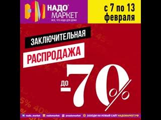 НадоМаркет: Заключительная распродажа до -70% с 7 по 13 февраля