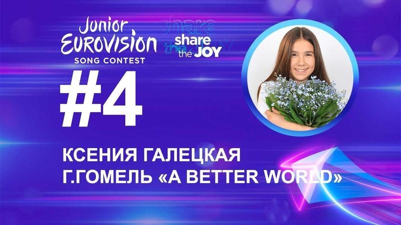 Ксения Галецкая №4. Видеовизитка