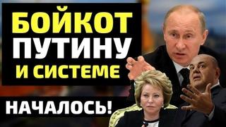 Полный бойкот Путину и системе! Процесс начался