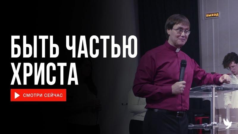 Виталий Хайдуков Быть частью Христа