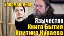 Критика Диакона Андрея Кураева Убермаргиналом | Язычество и мифология