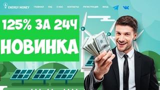 ENERGY MONEY НОВЫЙ ФАСТ! 125% ЗА 24ч! ОБЗОР ПРОЕКТА ENERGY MONEY!