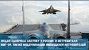 Индия одобрила закупку у России 21 истребителя МиГ 29 также модернизацию имеющихся истребителей